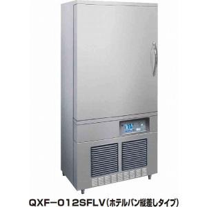 福島工業 ブラストチラー/ショックフリーザー ホテルパン縦差しタイプ 容量275L QXF-012SFLV oishii-chubou