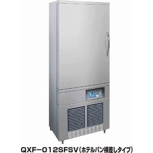 福島工業 ブラストチラー/ショックフリーザー ホテルパン横差しタイプ 容量234L QXF-012SFSV oishii-chubou