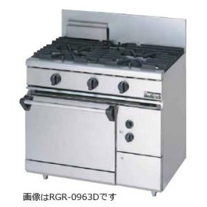 マルゼン NEWパワークックシリーズ ガスレンジ RGR-0963C|oishii-chubou