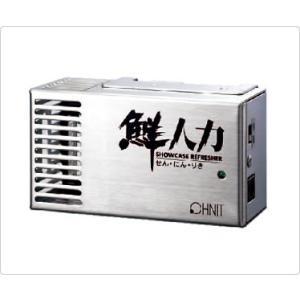 オーニット オゾン発生装置 1200〜2400L冷蔵庫用 鮮人力 SR-160|oishii-chubou