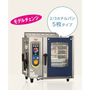 マルゼン スチームコンベクションオーブン ガス式 デラックスシリーズ SSCG-05D oishii-chubou