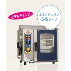 マルゼン スチームコンベクションオーブン ガス式 デラックスシリーズ SSCG-05MD oishii-chubou