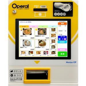 VMT-500 券売機 Operal(オペラル) マミヤ・オーピー エフエス 品目ボタン100個 卓上型 初期設定送料無料|oishii-chubou