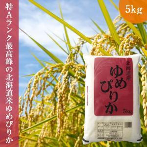ゆめぴりか 5kg (5kg×1袋 ) 令和2年産 北海道産 送料無料 お米 精白米 oishii-kome