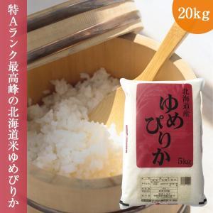 ゆめぴりか 20kg (5kg×4袋 ) 令和2年産 北海道産 送料無料 お米 精白米 oishii-kome