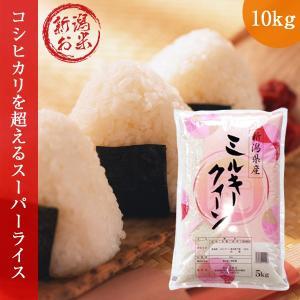 ミルキークイーン 10kg (5kg×2袋 ) 令和2年産 新潟産 送料無料 お米 白米|oishii-kome