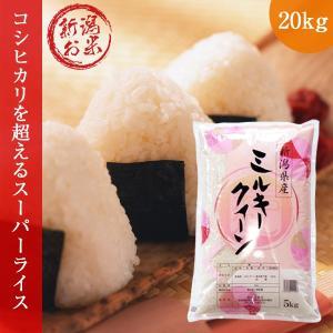 美味しいお米 ミルキークイーン 20kg (5kg×4袋 ) 令和2年産 新潟産 送料無料 お米 白米|oishii-kome