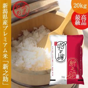 新米 米 お米 新之助 しんのすけ 20kg (5kg×4袋 ) 新潟産 送料無料 白米 令和2年産 oishii-kome