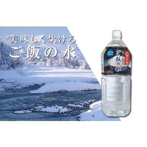 魚沼の天然水【ご飯の水】2L×6本入 国産ミネラルウォーター|oishii-mizu