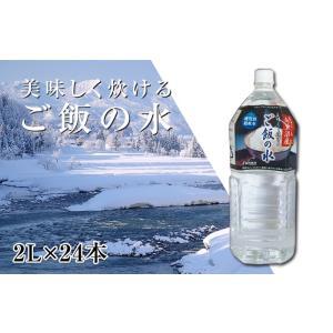 魚沼の天然水【ご飯の水】2L×24本入 魚沼・十日町 新潟ミネラルウォーター|oishii-mizu