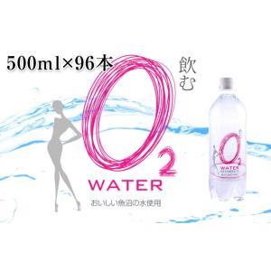 飲むo2water 500ml×96本|oishii-mizu