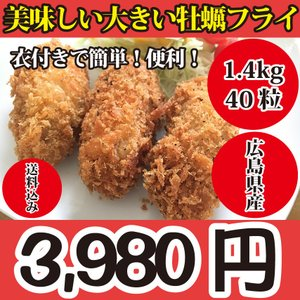 【美味しい牡蠣フライ】送料無料!美味しい大きい牡蠣フライ1.4kg!広島産かき(カキ・牡蠣)35g前...