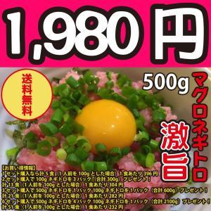 メバチマグロ100%のネギトロ500g 大阪中央卸売市場直送で新鮮で美味しい!