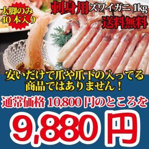 1kg8380円!極上品【刺身用】生ずわい蟹ポーション 40本(1kg)  ズワイガニ お刺身で食べられる 送料無料