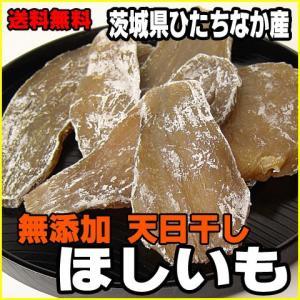 干し芋 ほしいも 茨城県ひたちなか産 ほしいも150g×8 ...