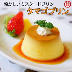お中元 ギフト プリン 卵 茨城 タマゴプリン85g×12個 卵が熱で固まる力で作られている本格カス...