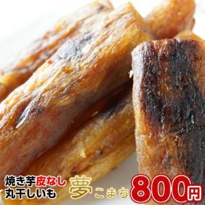 お試し 700円[焼き芋丸干しいも 100g] (焼き芋の香...