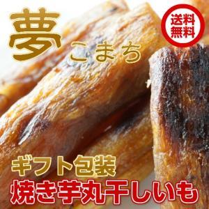 「焼き芋丸干し芋」150g×3袋ギフト包装 焼き芋の香り♪紅...