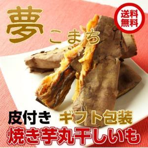 皮付き「焼き芋丸干し芋」150g×3袋ギフト包装 焼き芋の香...