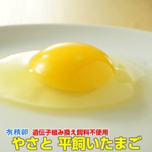 卵 タマゴ  やさと平飼いたまごM30個 有精卵   安全安心 こだわり新鮮卵 産み立て産地直送 た...