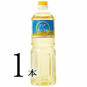 体にやさしい油 ピュアキャノーラ油1リットル オレイン酸|oisi