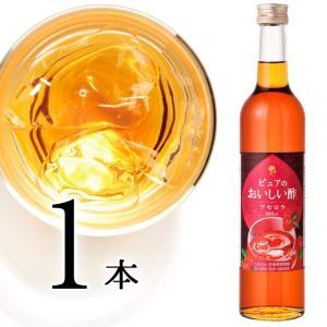 果実酢 飲むおいしい酢アセロラ 500ml フルーツビネガー