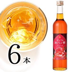果実酢 飲むおいしい酢アセロラ6本セット フルーツビネガー
