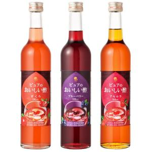 果実酢 飲むおいしい酢ザクロ・ブルーベリー・アセロラ3本セット 専用箱入