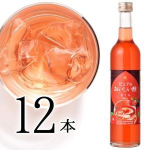 果実酢 飲むおいしい酢ザクロ12本セット フルーツビネガー