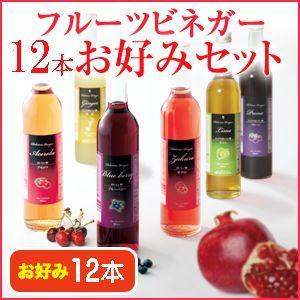 フルーツビネガー飲むおいしい酢お好み12本セット 飲む果実酢