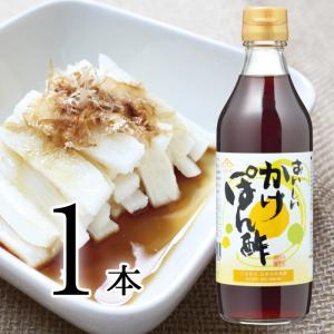 おいしいかけぽん酢 360ml×2本  ポン酢 ゆず|oisi