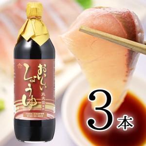 おいしいしょうゆ 900ml 3本 飛騨熟成古酒と三河本みりんを調合。香りと旨味が自慢! 丸大豆醤油...