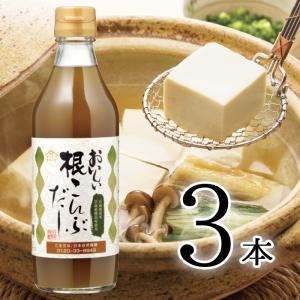 おいしい根こんぶだし 360ml 3本 北海道日高昆布の香り...