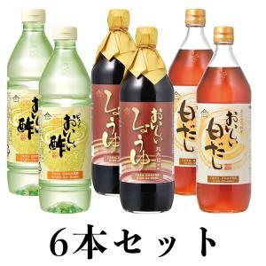 送料無料 おいしい酢・おいしいしょうゆ・おいしい白だし6本セット 調味料セット |oisi