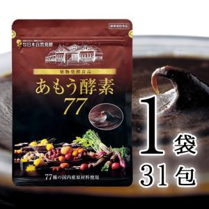 あもう酵素77 1袋31包(1包たっぷり3g) ペーストタイプ酵素 77種類の厳選植物発酵エキス!|oisi