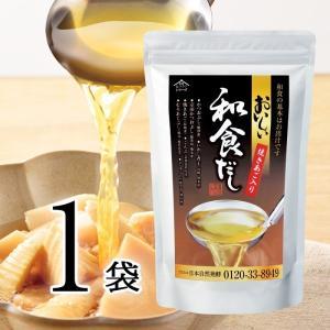 おいしい和食だし 1袋  だし、粉末、だしパック、国産、無添加、こだわり、和食