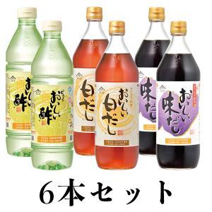送料無料 おいしい酢・おいしい白だし・おいしい味だし6本セット 調味料セット|oisi