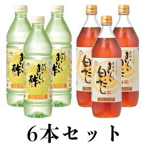 送料無料 おいしい酢・おいしい白だし6本セット 調味料セット |oisi