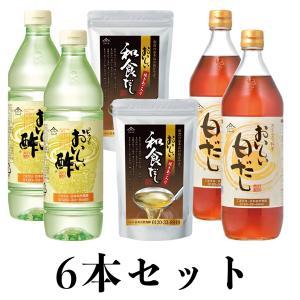 送料無料 おいしい酢・おいしい和食だし・おいしい白だし 6個セット 調味料セット|oisi