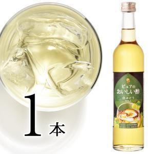 果実酢 飲むおいしい酢白ぶどう 500ml フルーツビネガー