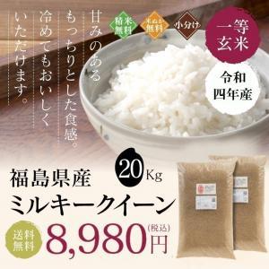 新米 お米 20Kg 福島県産 ミルキークイーン 送料無料 無洗米 精米 令和元年産 一等米|oisiiokomedesu