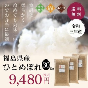 新米 お米 30Kg 福島県産 ひとめぼれ 送料無料 無洗米 精米 令和元年産 一等米 oisiiokomedesu