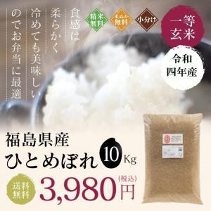 新米 お米 10Kg 福島県産 ひとめぼれ 送料無料 無洗米 精米 令和元年産 一等米 oisiiokomedesu