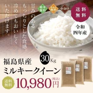 新米 お米 30Kg 福島県産 ミルキークイーン 送料無料 無洗米 精米 令和元年産 一等米|oisiiokomedesu