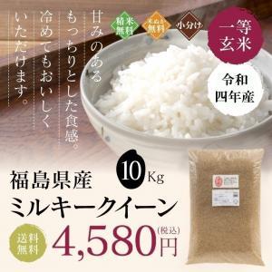 新米 お米 10Kg 福島県産 ミルキークイーン 送料無料 無洗米 精米 令和元年産 一等米|oisiiokomedesu