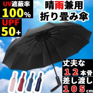 折りたたみ傘 メンズ 自動開閉 父の日 撥水加工 丈夫 コンパクト 晴雨兼用 レディース 日傘 UV...