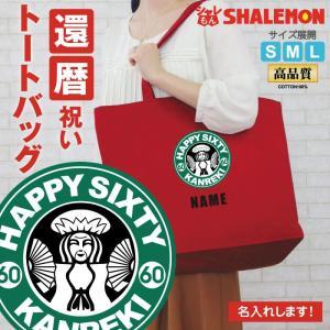 還暦祝い バッグです。お買い物などのお出掛に便利な、選べる3サイズのトートバッグです。  ■サイズ ...