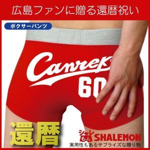 還暦祝い 赤 パンツ ( canreki ) 還暦  赤い下着 申 さる 猿 申年 赤パンツ 広島/...