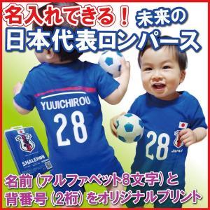 出産祝い 名入れ ロンパース サッカー 未来の 日本代表 ベビー服 赤ちゃん 男の子 女の子/F16/(RPY)...