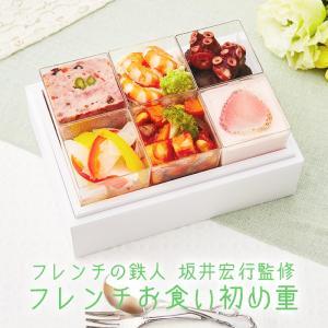 お食い初め 料理 フレンチの鉄人 坂井宏行監修 フレンチお食い初め重